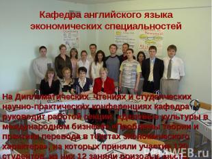 Кафедра английского языка экономических специальностей На Дипломатических чтения