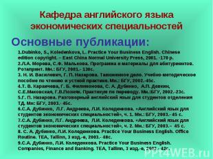 Кафедра английского языка экономических специальностей Основные публикации: Dubi