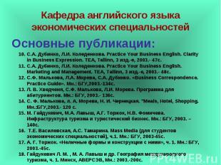 Кафедра английского языка экономических специальностей Основные публикации: С.А.