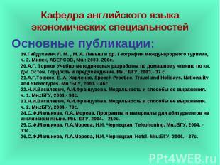 Кафедра английского языка экономических специальностей Основные публикации: Гайд