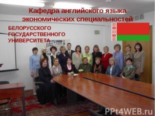 Кафедра английского языка экономических специальностей БЕЛОРУССКОГО ГОСУДАРСТВЕН