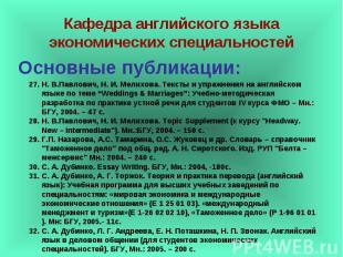 Кафедра английского языка экономических специальностей Основные публикации: Н. В