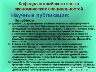 Кафедра английского языка экономических специальностей Научные публикации: За ру