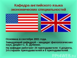 Кафедра английского языка экономических специальностей Основана в сентябре 2001