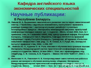 Кафедра английского языка экономических специальностей Научные публикации: В Рес
