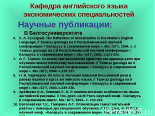 Кафедра английского языка экономических специальностей Научные публикации: В Бел