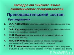 Кафедра английского языка экономических специальностей Преподавательский состав:
