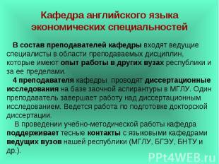 Кафедра английского языка экономических специальностей В состав преподавателей к