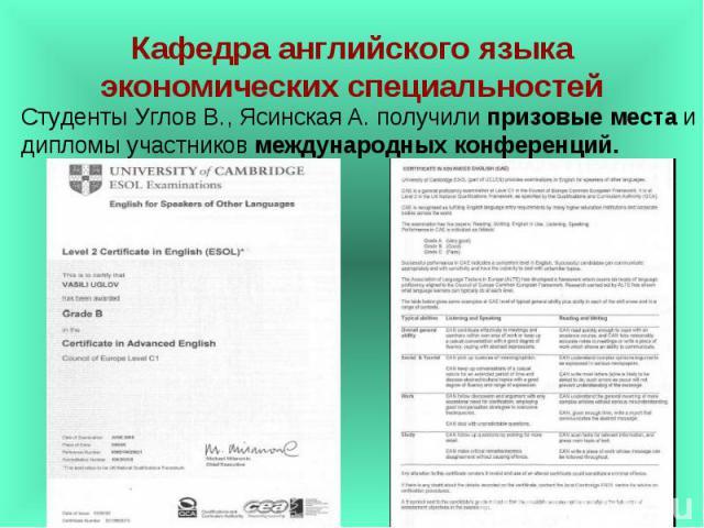 Кафедра английского языка экономических специальностей Студенты Углов В., Ясинская А. получили призовые места и дипломы участников международных конференций.