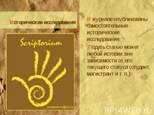 Исторические исследования В журнале опубликованы самостоятельные исторические ис