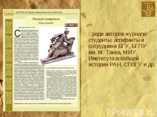 Среди авторов журнала студенты, аспиранты и сотрудники БГУ, БГПУ им. М. Танка, М