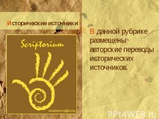 Исторические источники В данной рубрике размещены авторские переводы исторически