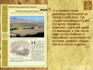 Мы приветствуем переводы источников на белорусский язык. Так студентка кафедры Ю