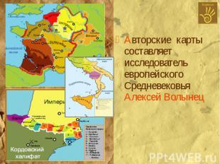 Авторские карты составляет исследователь европейского Средневековья Алексей Волы