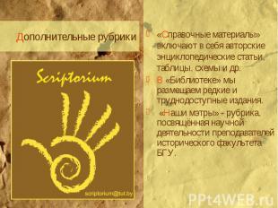 Дополнительные рубрики «Справочные материалы» включают в себя авторские энциклоп