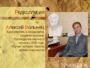 Редколлегия Алексей Волынец Вдохновитель и координатор создания журнала. Руковод
