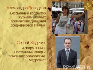 Александра ВолодинаБессменный корректор журнала. Изучает еретические движения ср