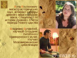 Алла Костюкевич, магистр исторических наук, аспирант кафедры древнего мира и сре