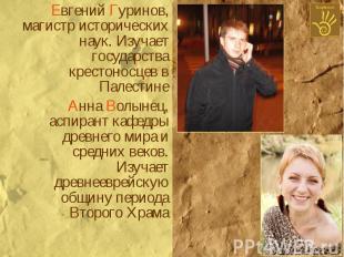 Евгений Гуринов, магистр исторических наук. Изучает государства крестоносцев в П