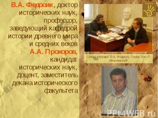 В.А. Федосик, доктор исторических наук, профессор, заведующий кафедрой истории д