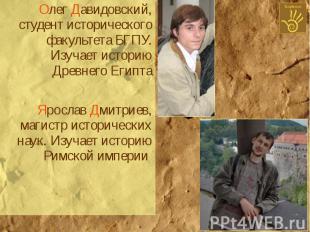 Олег Давидовский, студент исторического факультета БГПУ. Изучает историю Древнег