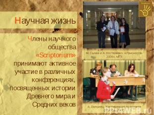 Научная жизнь Члены научного общества «Scriptorium» принимают активное участие в