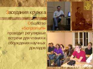 Заседания кружка Общество «Scriptorium» проводит регулярные встречи для чтения и