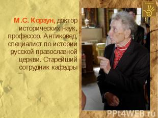 М.С. Корзун, доктор исторических наук, профессор. Антиковед, специалист по истор