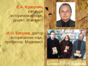 Е.А. Красулин, кандидат исторических наук, доцент. Майянист И.О. Евтухов, доктор
