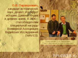 О.В. Перзашкевич, кандидат исторических наук, доцент. Исследует историю Древней