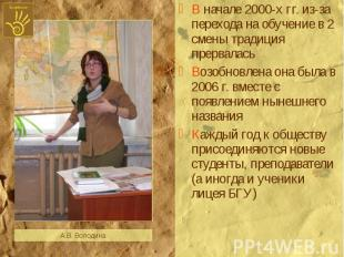 В начале 2000-х гг. из-за перехода на обучение в 2 смены традиция прерваласьВозо