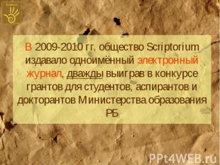 В 2009-2010 гг. общество Scriptorium издавало одноимённый электронный журнал, дв