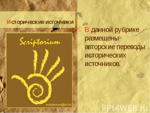 Исторические источники В данной рубрике размещены авторские переводы исторических источников.
