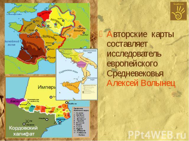 Авторские карты составляет исследователь европейского Средневековья Алексей Волынец