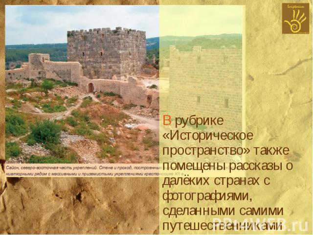 В рубрике «Историческое пространство» также помещены рассказы о далёких странах с фотографиями, сделанными самими путешественниками