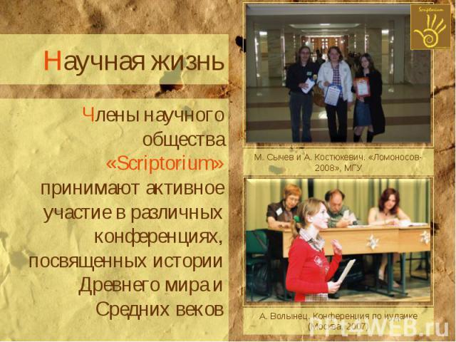 Научная жизнь Члены научного общества «Scriptorium» принимают активное участие в различных конференциях, посвященных истории Древнего мира и Средних веков