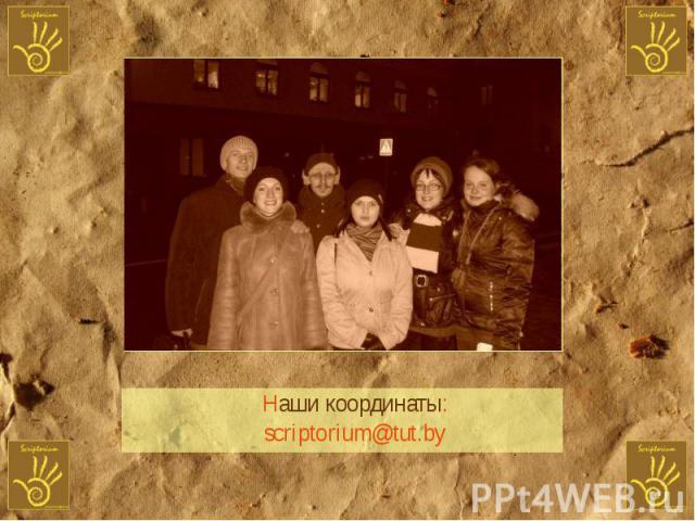 Наши координаты:scriptorium@tut.by