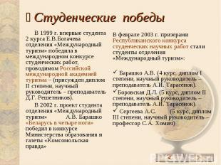 Студенческие победы В 1999 г. впервые студента 2 курса Е.В.Богачева отделения «М