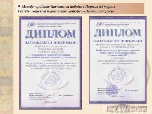 Международные дипломы за победы в Первом и Втором Республиканском туристском кон
