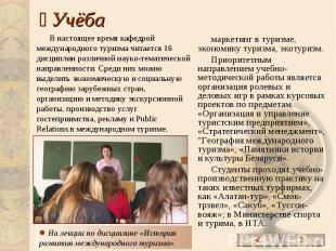 Учёба В настоящее время кафедрой международного туризма читается 16 дисциплин ра