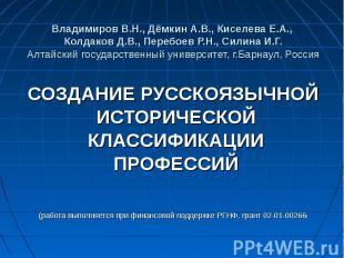 Владимиров В.Н., Дёмкин А.В., Киселева Е.А., Колдаков Д.В., Перебоев Р.Н., Силин
