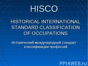 HISCO HISTORICAL INTERNATIONAL STANDARD CLASSIFICATION OF OCCUPATIONSИсторически