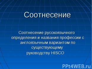 Соотнесение Соотнесение русскоязычного определения и названия профессии с англоя