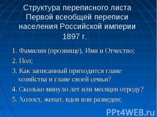 Структура переписного листа Первой всеобщей переписи населения Российской импери