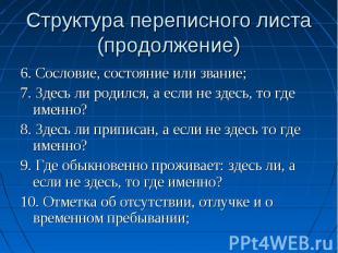 Структура переписного листа (продолжение) 6. Сословие, состояние или звание;7. З