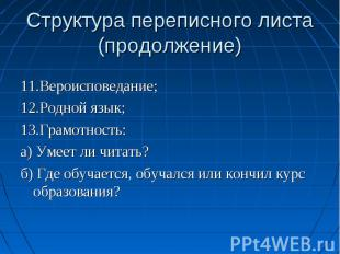 Структура переписного листа(продолжение) 11.Вероисповедание;12.Родной язык;13.Гр