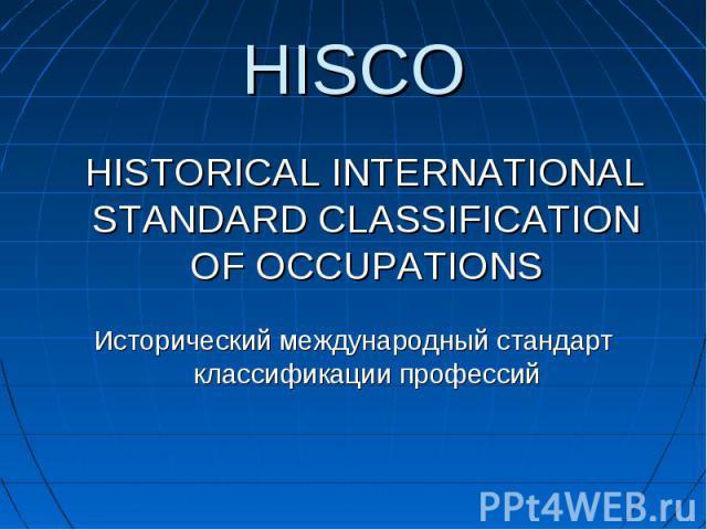 HISCO HISTORICAL INTERNATIONAL STANDARD CLASSIFICATION OF OCCUPATIONSИсторический международный стандарт классификации профессий