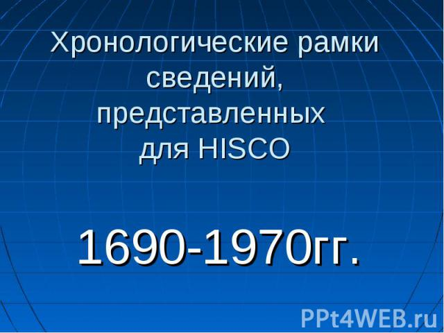 Хронологические рамки сведений, представленных для HISCO 1690-1970гг.