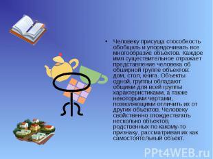 Человеку присуща способность обобщать и упорядочивать все многообразие объектов.