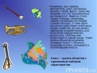 Например, про скрипку, виолончель, альт, контрабас, флейту, гобой, фагот, трубу